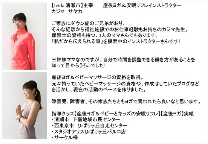 サヤカちゃんインタビュー