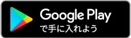 ハグヨガ、アプリ、GoolePlay、ハグヨガ無料アプリ、家でもハグヨガ