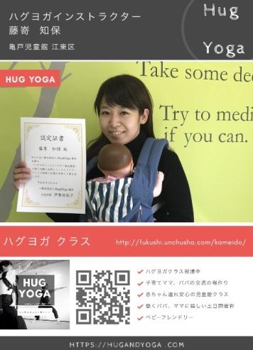 http://fukushi.unchusha.com/kameido/