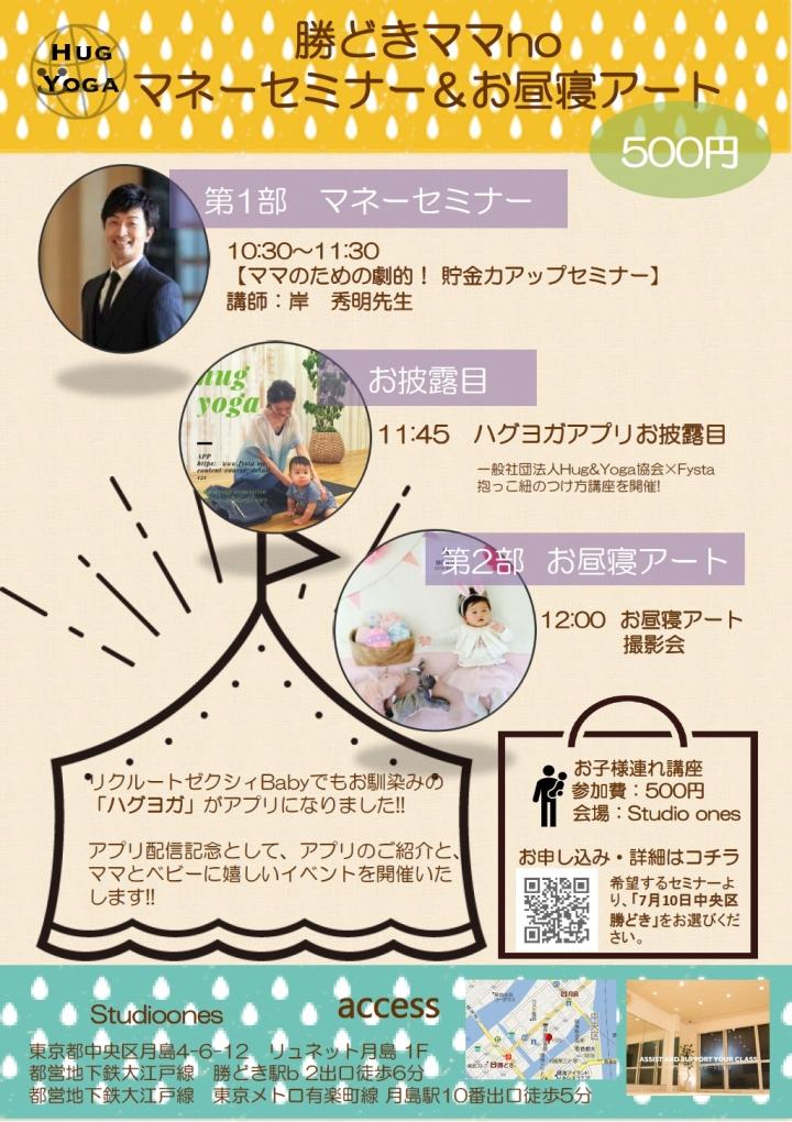 勝どきママのマネーセミナー&お昼寝アート POP