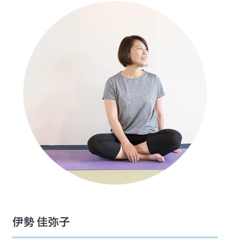 ハグ&ヨガ協会代表 伊勢佳弥子